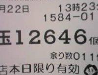 080722_132133