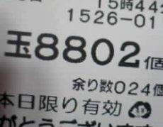 080928_153641